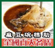 高雄美食 • 大溝頂麻豆碗粿助