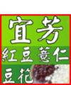 高雄宜芳綠豆•薏仁•紅豆•豆花•貢丸 批發零售-台灣新聞日報