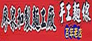 台中清水製麵廠 • 廖泉和(興)製麵廠伴手禮-台灣新聞日報強力推薦