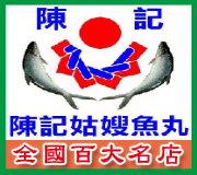 興達港陳記姑嫂魚丸專賣店-台灣新聞日報