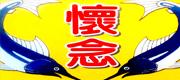 懷念生魚片 • 興達港觀光魚市 • 高雄興達港懷念生魚片