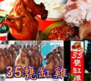 35甕缸雞-紫南宮店