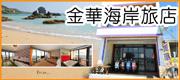 墾丁船帆石民宿 . 金華海岸旅店-台灣新聞日報強力推薦
