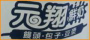 彰化元翔鮮奶饅頭、包子、豆漿