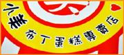 彰化古早味布丁 • 小美布丁蛋糕專賣店-台灣新聞日報強力推薦
