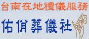 台南禮儀專業服務 • 殯葬服務 • 佑佾葬儀社 - 生命禮儀