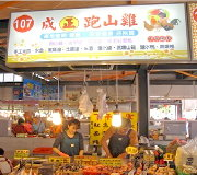 武廟黃昏市場.成㊣正雞肉攤107號