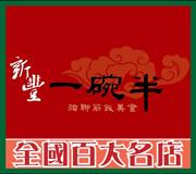 新竹傳統美食 • 一碗半美食館-台灣新聞日報強力推薦