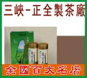 三峽-正全製茶廠