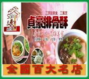 高雄最好吃排骨酥•貞豪排骨酥.碗粿.肉粽.米糕.肉圓-台灣新聞日報強力推薦