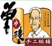 花蓮名產麻糬-老曾祖食品有限公司