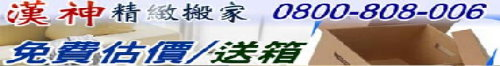 台北新北市搬家公司 • 漢神精緻搬家公司-台灣新聞日報強力推薦