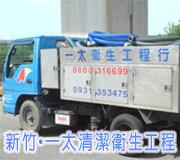 新竹‧一太清潔衛生工程