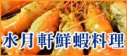 屏東林邊海產•水月軒鮮蝦料理-台灣新聞日報強力推薦