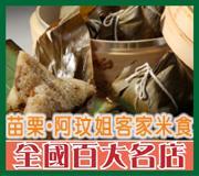 苗栗美食 • 阿玟姐客家米食
