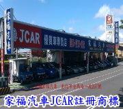 彰化.家福汽車JCAR註冊商標