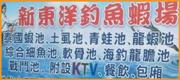 高雄小港釣魚蝦 • 海釣場 • 新東洋釣魚蝦坊