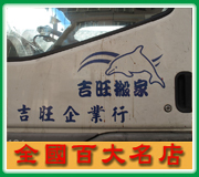 高雄優質搬家 • 吉旺搬家公司-台灣新聞日報