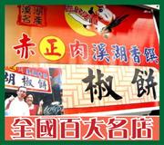 彰化-溪湖香饌胡椒餅
