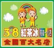 3��8����B(�@�ߺXĥ��)