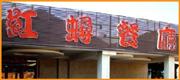 彰化北斗餐廳.紅蟳餐廳.北斗大型婚宴會館