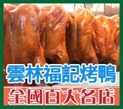 中和烤鴨 • 烤鴨 • 雲林福記烤鴨 • 捷運景安站