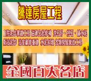 台南 • 騰達工程行