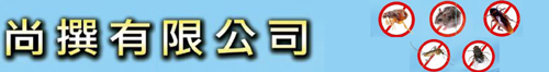 台南 • 除蟲.除白蟻.消毒 • 尚撰除蟲消毒公司