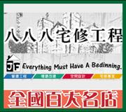 台南土木水電裝潢設計宅修 • 八八八宅修工程 - 台灣新聞日報強力推薦