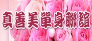 台中單身聯誼 • 二春聯誼 • 婚友社團╱光華良緣顧問社 • 真善美單身協會