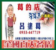 葛的店 .大武漁港海產鮮魚