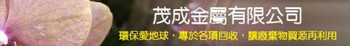 台南廢五金資源回收•茂成資源回收場