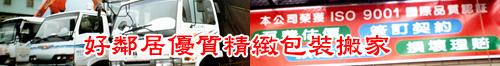 台中好鄰居優質精緻包裝 吊車搬家-台灣新聞日報強力推薦