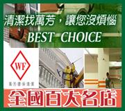 台北 • 萬芳環保清潔公司