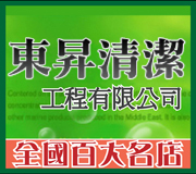 台北水池水塔清洗消毒除蟲 • 東昇清潔工程有限公司 - 台灣新聞日報