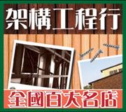 雲林(土水工程)架構工程行(房屋修繕)架構工程行-台灣新聞日報強力推薦