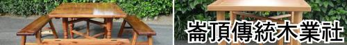 屏東崙頂傳統木業社(客製化訂作) • 原木傢俱 實木桌椅 實木茶几 實木板凳 手工實木傢俱
