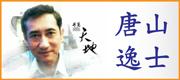 高雄-唐山逸士命相館 • 玄學命理服務工作室-台灣新聞日報強力推薦