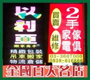 桃園高雄 • 以利亞精緻搬家 • 台灣新聞日報評鑑全國百大名店