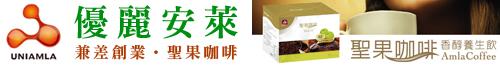 優麗安萊‧兼差‧創業‧咖啡(聖果咖啡)‧優麗安萊專業集團
