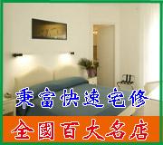 新北水電工程•台北房屋修繕•秉富快速宅修裝潢有限公司