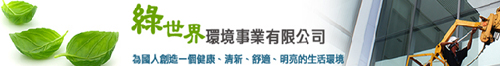 新竹廠房清潔•新竹地區割草•新竹大樓消毒清潔•石材拋光保養•景觀維護•綠世界環境事業有限公司-台灣新聞日報