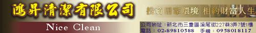 台北市•新北市三重區•鴻昇油漆清潔有限公司 廢棄物清潔清運•油漆粉刷 台灣新聞日報強力推薦