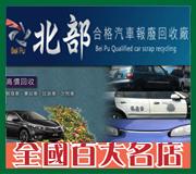 台北報廢車回收•新北資源回收場•北部合格汽車報廢回收廠-報廢車