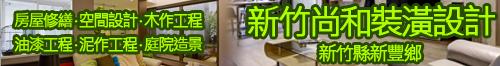 新竹尚和裝潢設計 • 房屋修繕 • 空間設計 • 木作工程 • 油漆工程 • 泥作工程 • 庭院造景 • 專業團隊☆經驗豐富 • 台灣新聞日報強力推薦