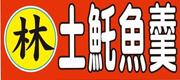 高雄 • 林土魠魚羹 • 土魠魚羹 • 台灣新聞日報強力推薦
