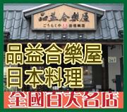 高雄 • 品益合樂屋 • 日本料理