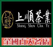 上順茶業 • 嘉義梅山 • 上順茶業伴手禮 • 台灣新聞日報強力推薦