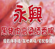 新竹市美食 • 永興黑豬肉高梁酒香腸