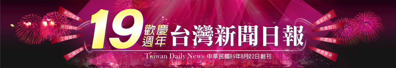 台灣新聞日報_美食/旅遊/生活網_吃喝玩樂_點我點我